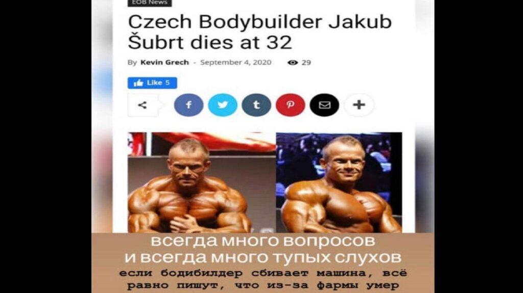 یاکوب شوبرت در سن 32 سالگی درگذشت