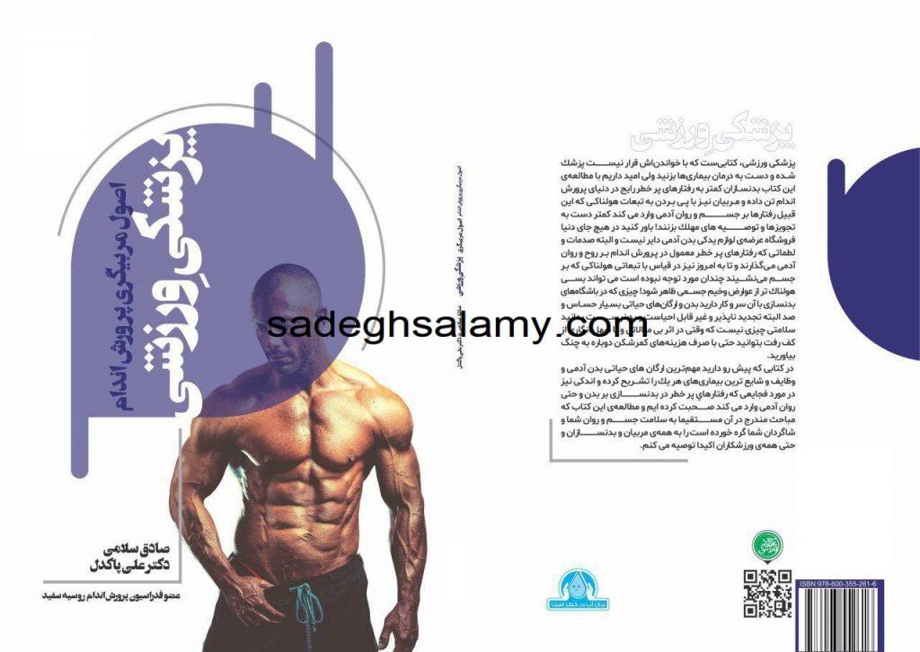 کتاب پزشکی ورزشی تجدید چاپ شد