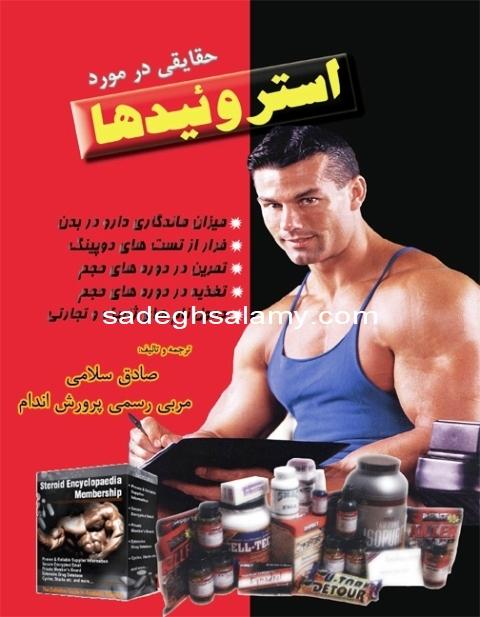 کتاب حقایقی در مورد استروئیدها نوشته صادق سلامی