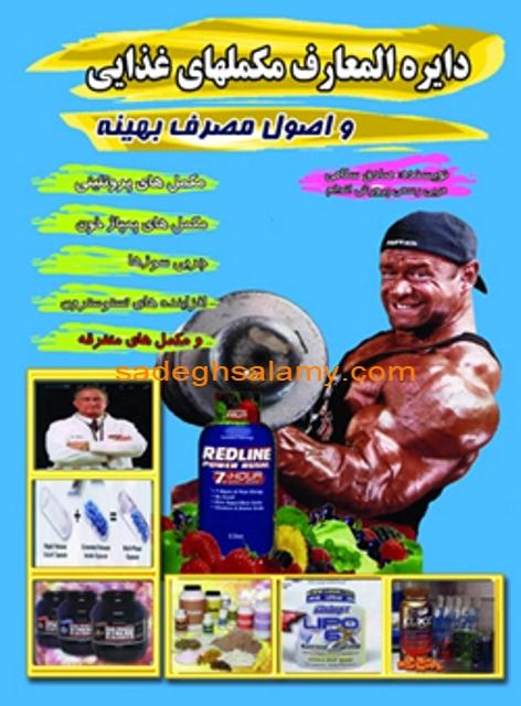 کتاب دایره المعارف مکمل های غذایی نوشته صادق سلامی