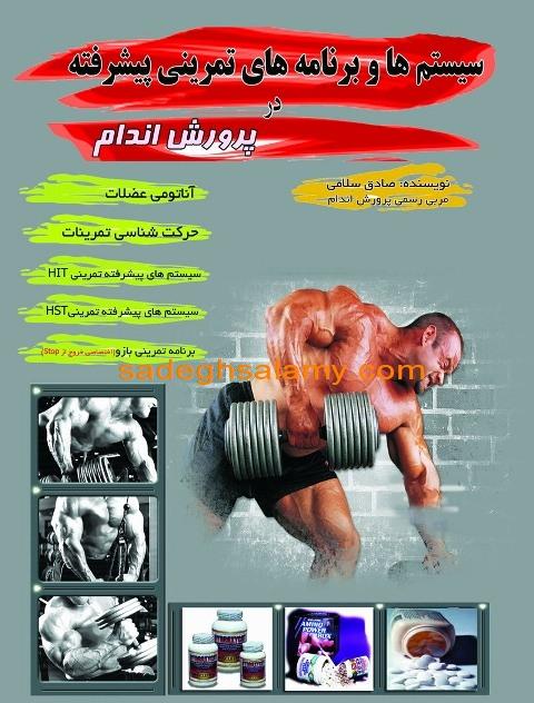 کتاب سیستم ها و برنامه های پیشرفته نوشته صادق سلامی