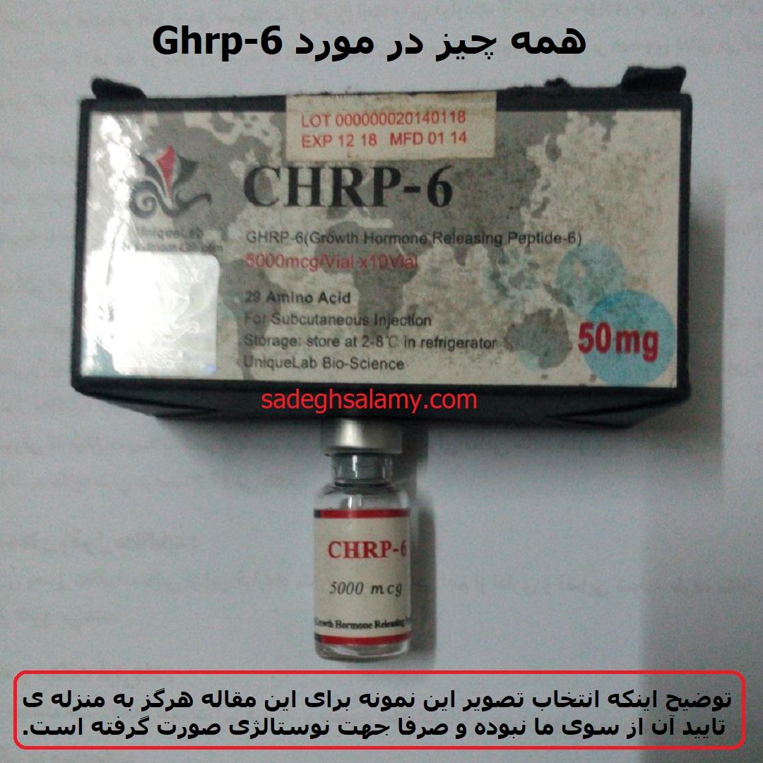 همه چیز در مورد ghrp-6