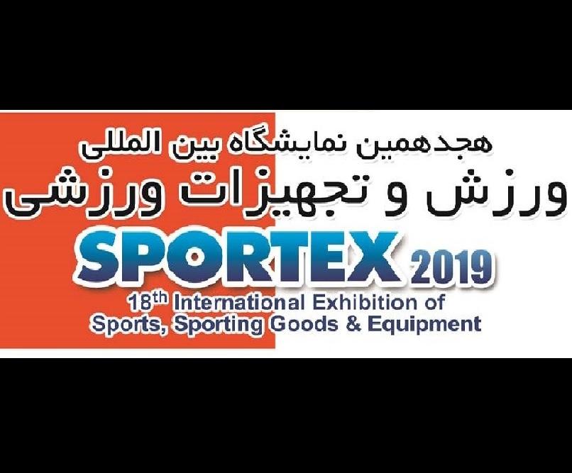هجدهمین نمایشگاه بین المللی ورزش و تجهیزات ورزشی تهران
